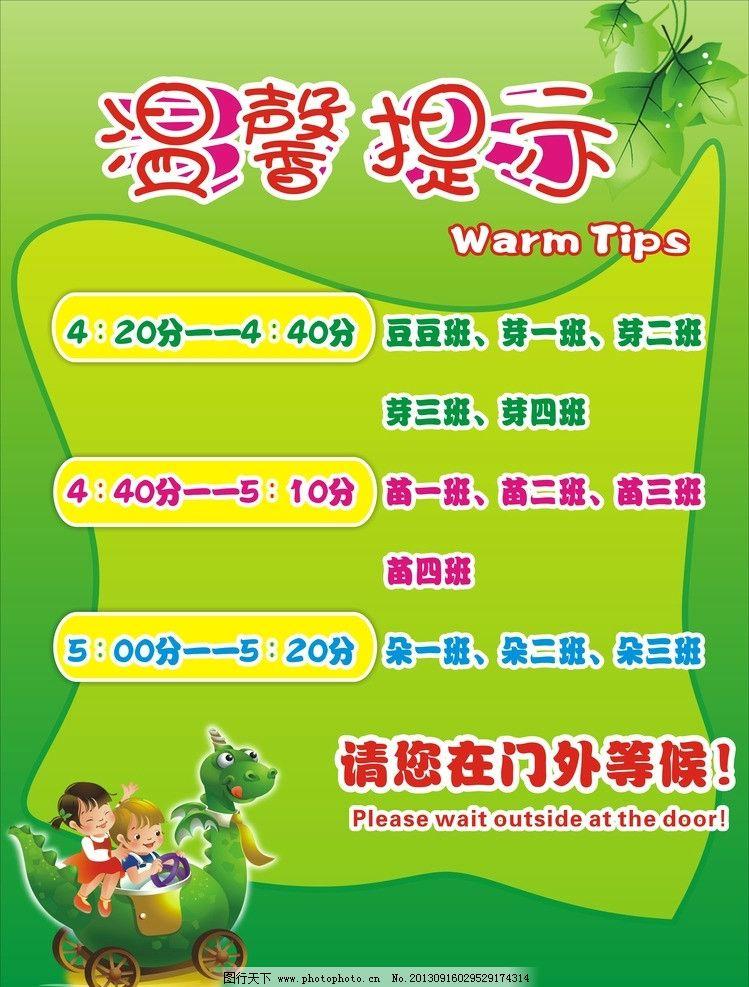 温馨提示 时间表 幼儿园 卡通 可爱 矢量