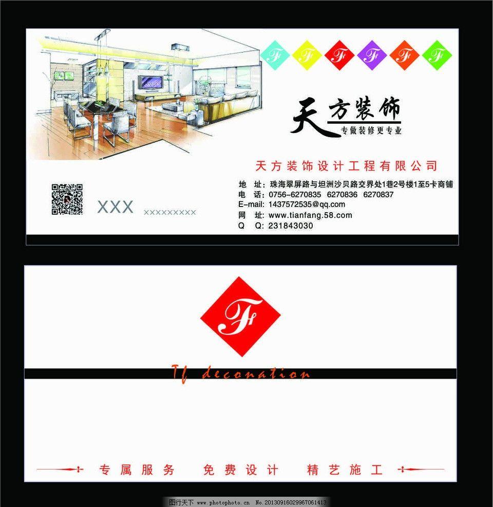 家装名片 家装 名片 设计 彩色 线条 名片卡片 广告设计 矢量 cdr