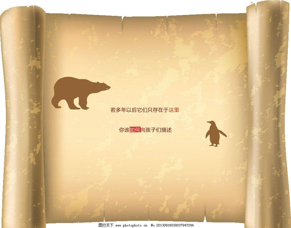 全球变暖 动物保护图片