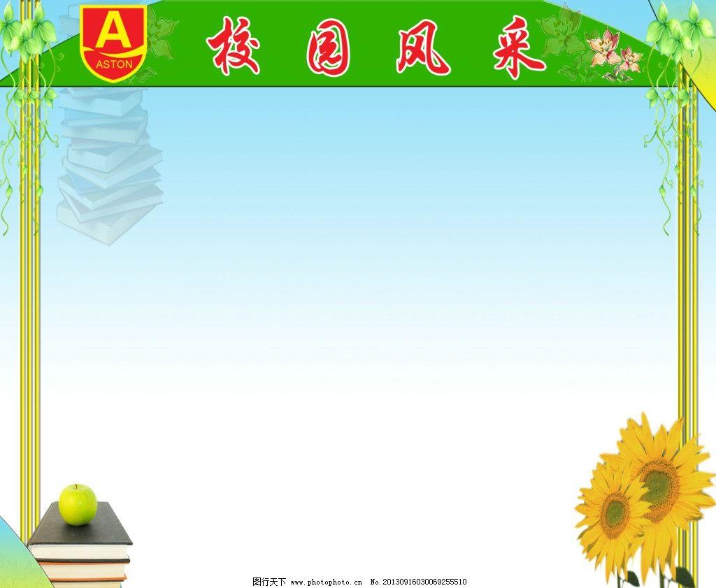 校园风采 展板 光荣榜 背景墙 向日葵 海报设计 广告设计模板 源文件
