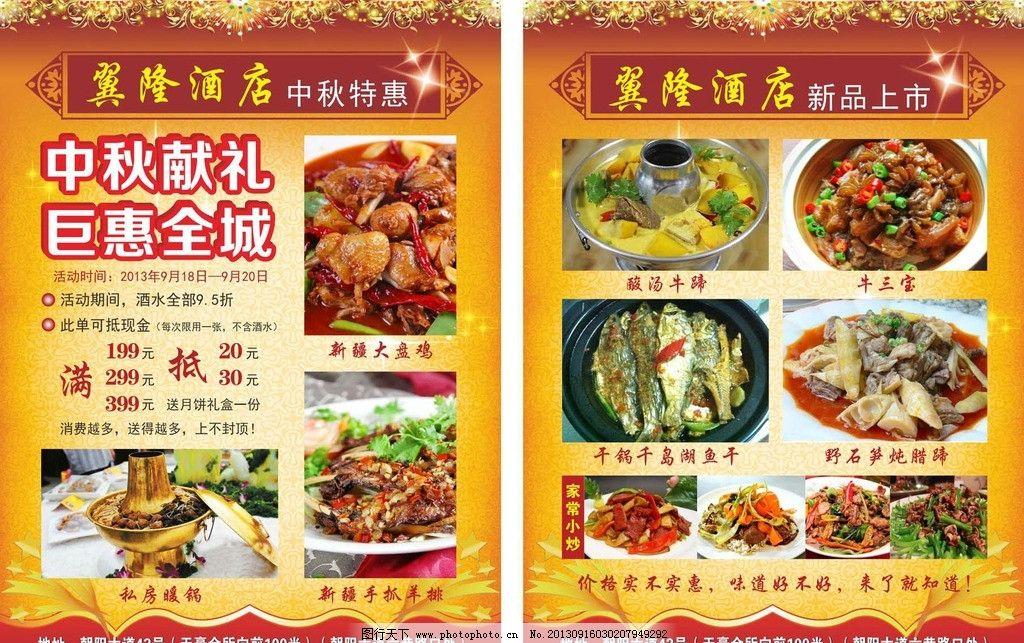 饭店宣传单 宣传单 饭食店宣传单 中秋菜单 菜单 菜谱 菜单设计 酒店