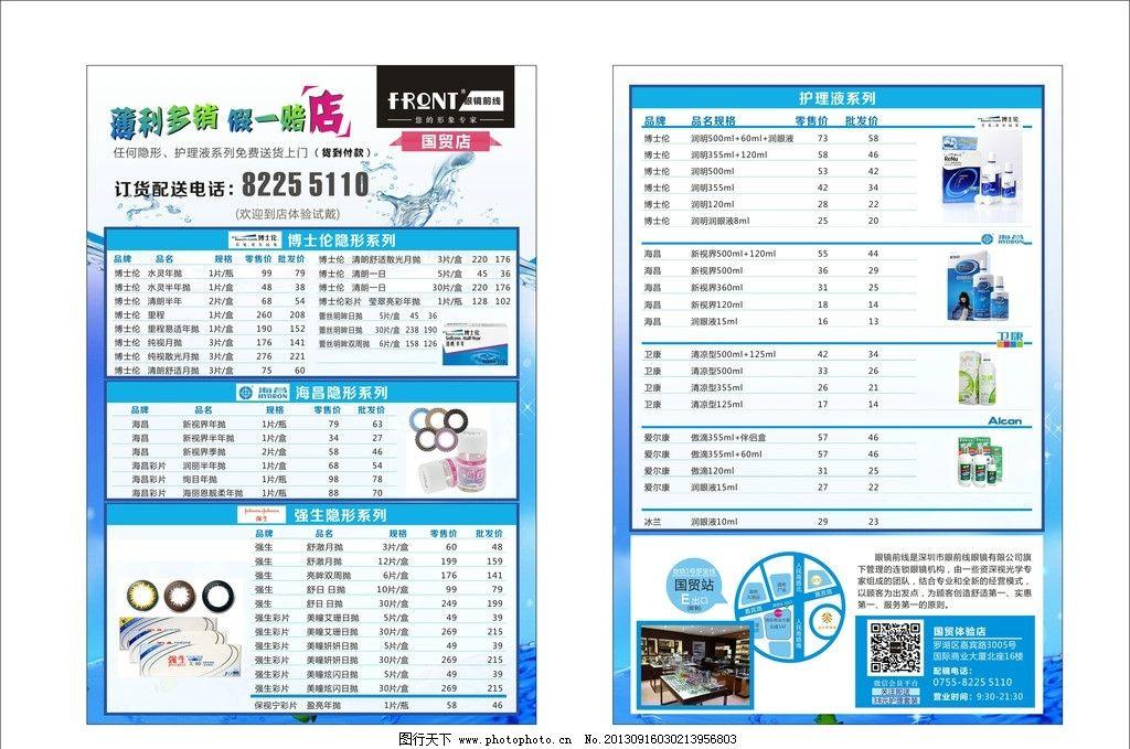 眼镜产品宣传单图片_展板模板