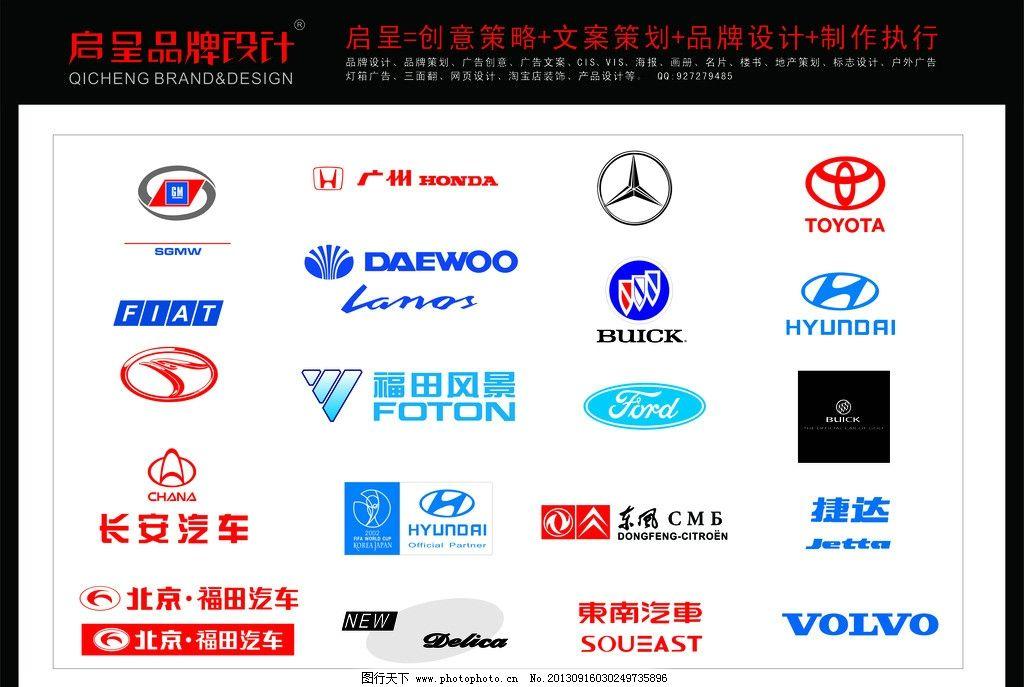 汽车标志大全 本田 丰田 奔驰 沃尔沃 长安汽车 北京现代 展板模板