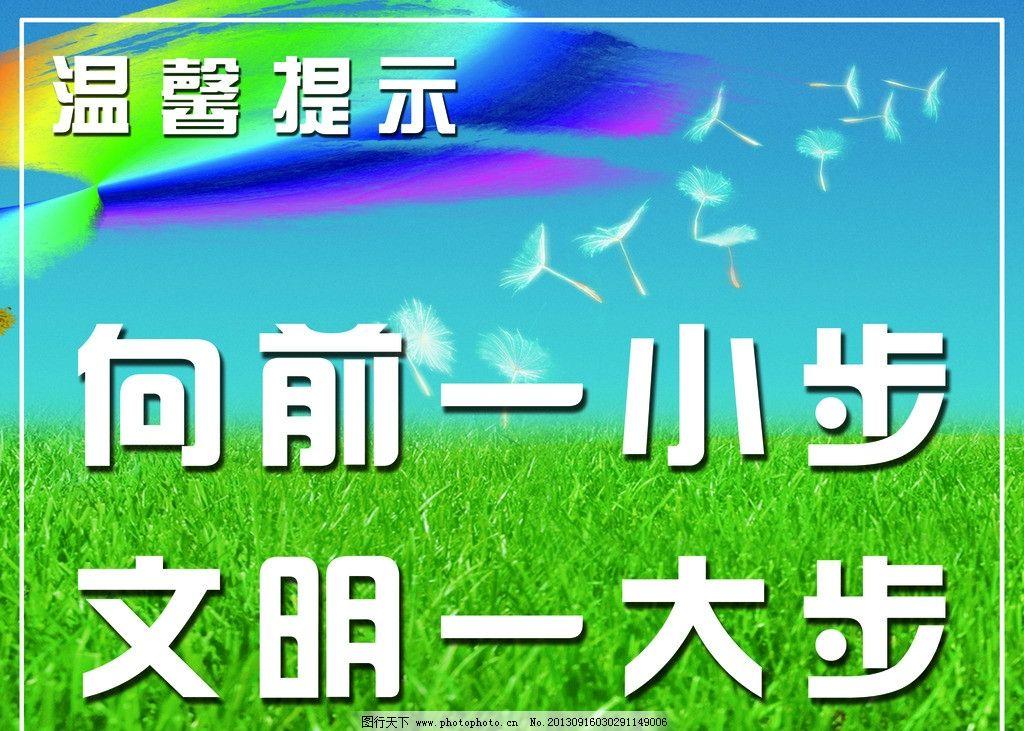 厕所标语 厕所标示 温馨提示 文明标语 绿草地 蒲公英 展板模板