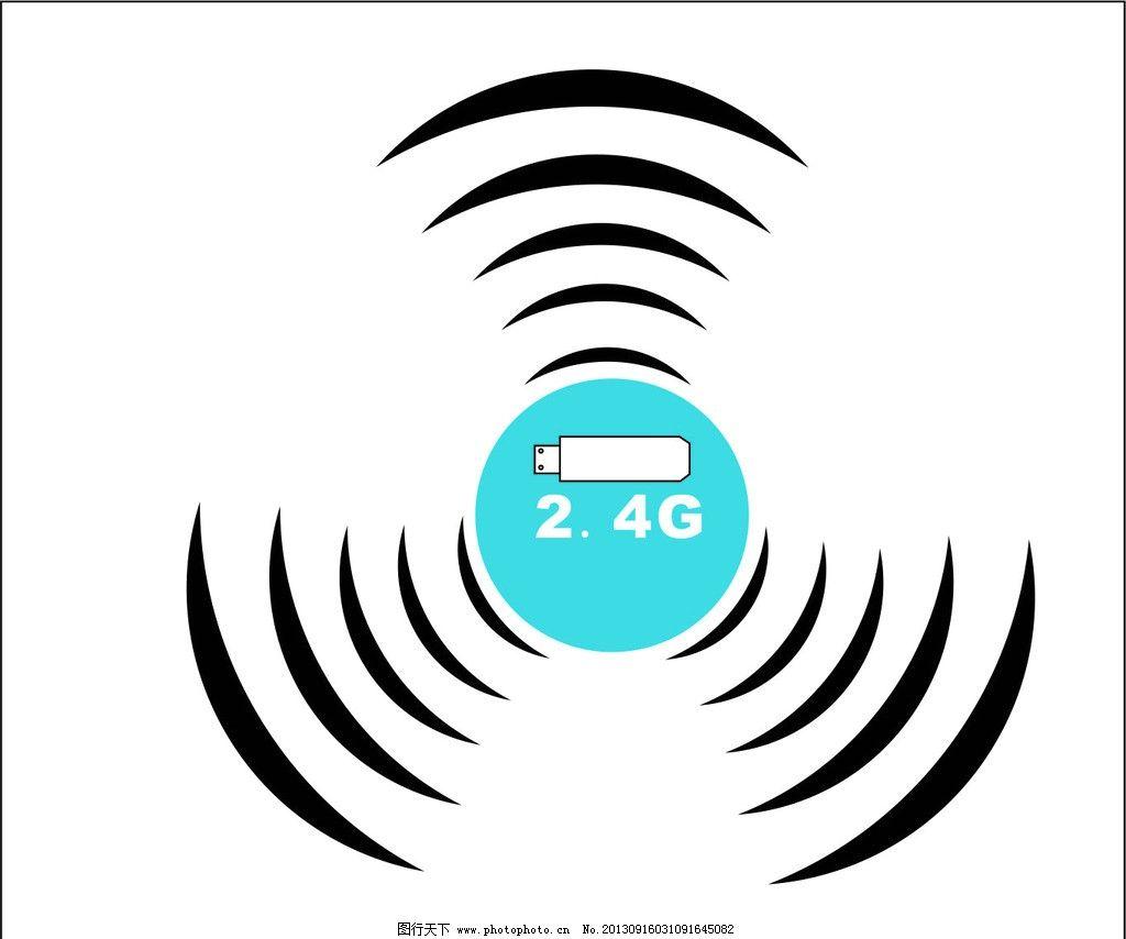 wifi无线标志图片