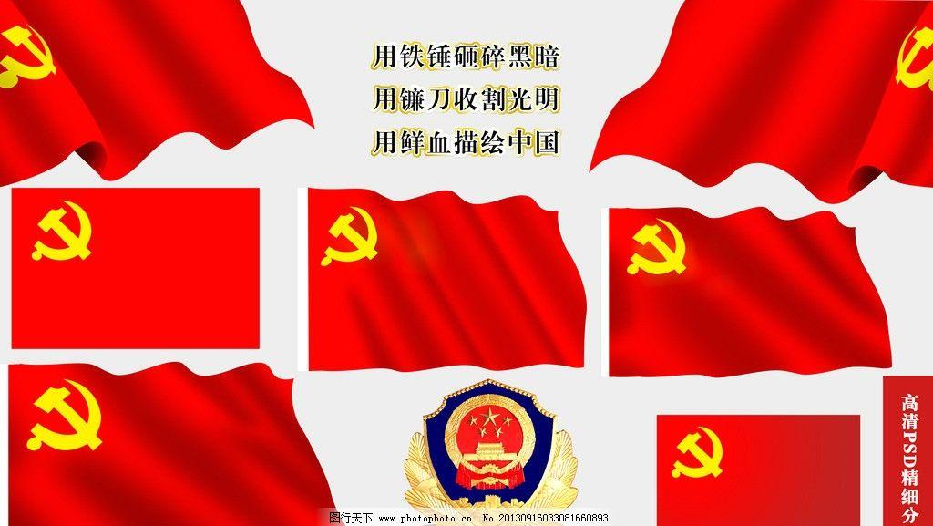 党建 红色旗帜 分层素材 红色革命 革命 飘扬的党旗 飘扬的旗帜 飘扬