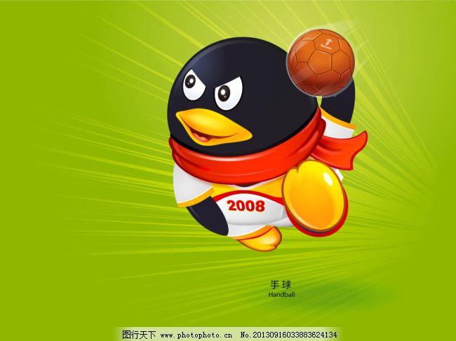 打篮球的qq企鹅