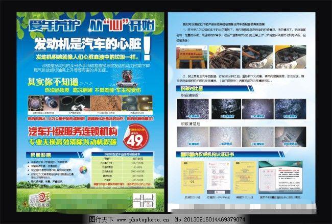 汽车服务 汽车养护宣传单 发动机海报 易跑王 环保 发动机 汽车 积碳