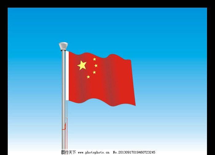 五星红旗 国旗素材 国旗模板下载