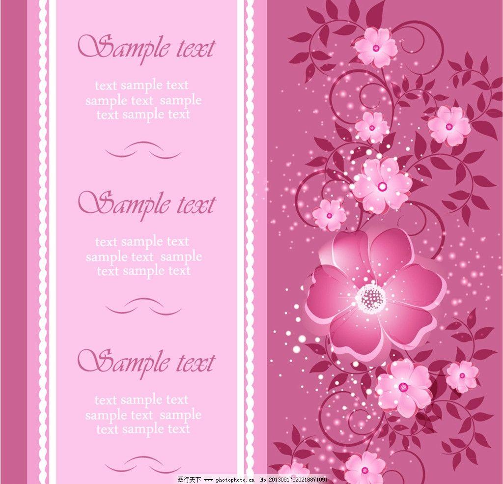 粉红色花卉婚礼卡 花纹卡片 结婚卡 喜帖 婚礼卡 古典花纹 装饰花纹