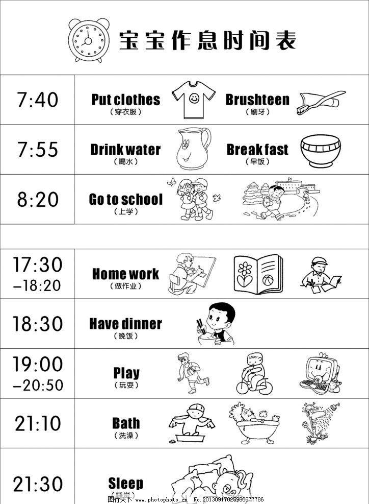 作息时间表 时间表 简笔画 简笔画时间表 时间表矢量素材 时间表模板