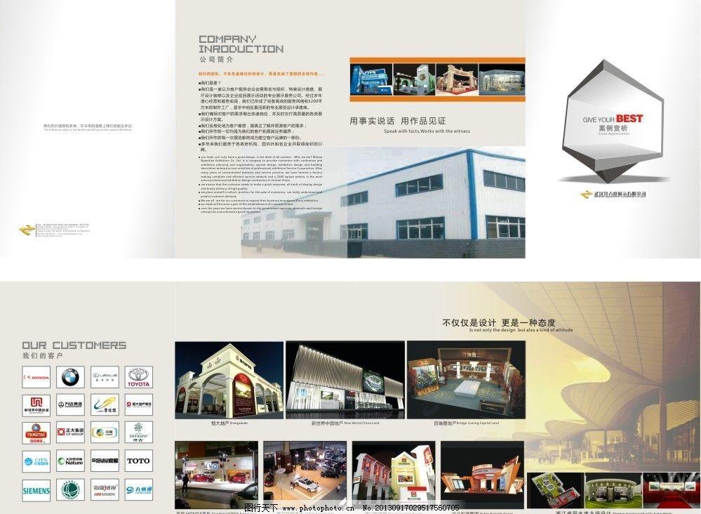 公司四折页 折页 排版设计 展示设计 展会设计 案例赏析 广告设计图片