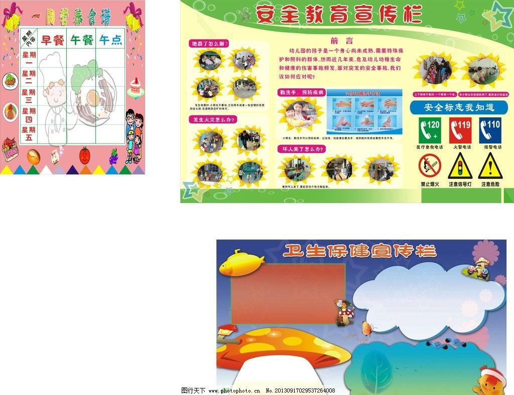 幼儿园展板 幼儿园课程表 安全教育 卫生保健宣传栏 广告设计 矢量