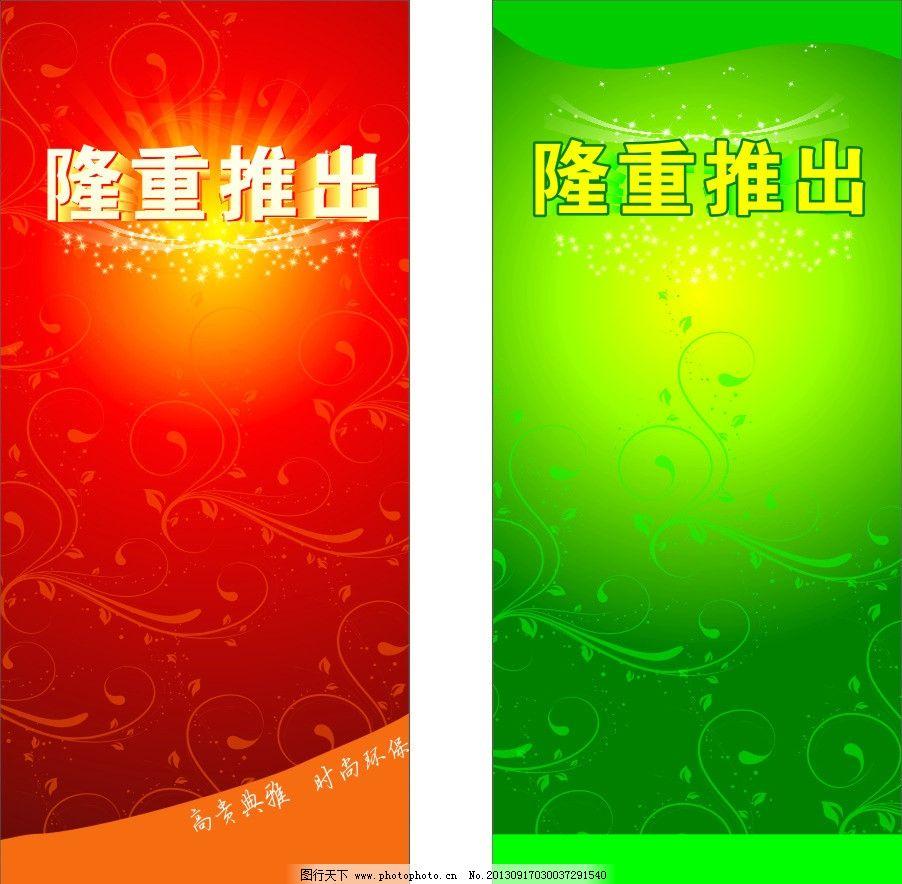 海报背景素材图片图片