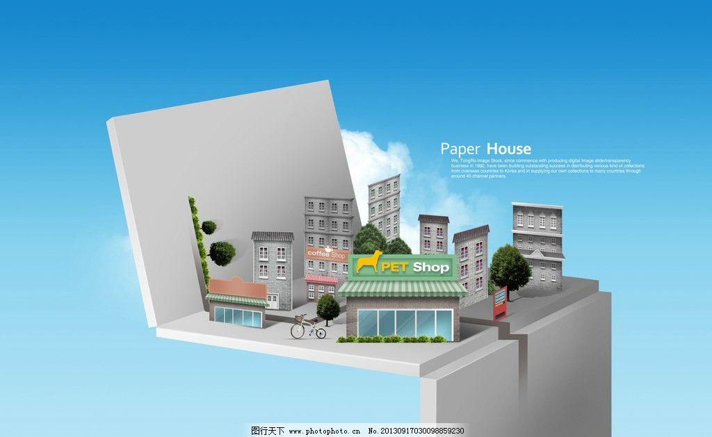 社区素材 小社区 折纸 剪纸 楼房 店铺 海报设计 广告设计模板 源文件