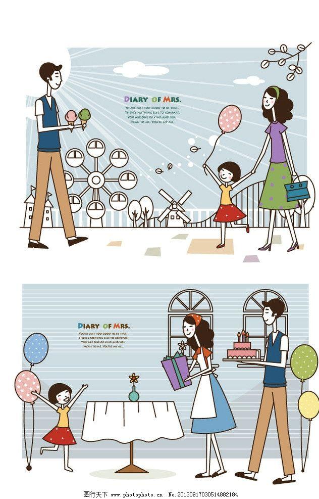 亲子 一家人 节日 生日 生日快乐 爸爸 妈妈 孩子 幸福 购物 气球