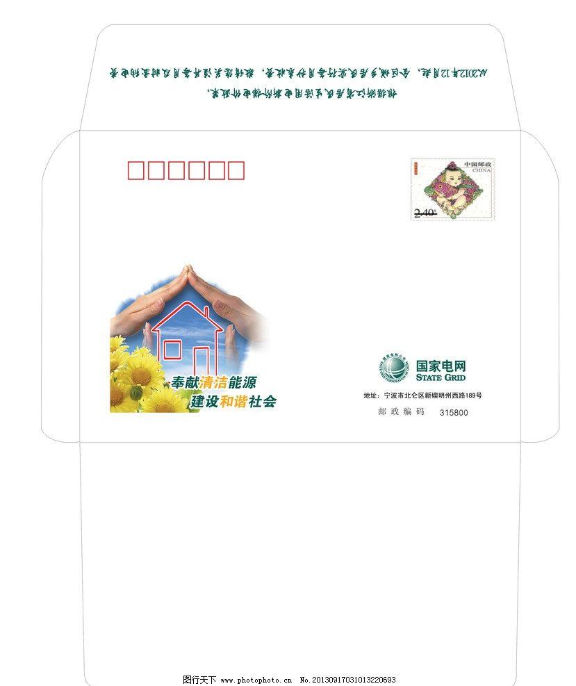 国家电网 信封设计 信封 房子 手 供电局 向日葵 其他模版 广告设计模
