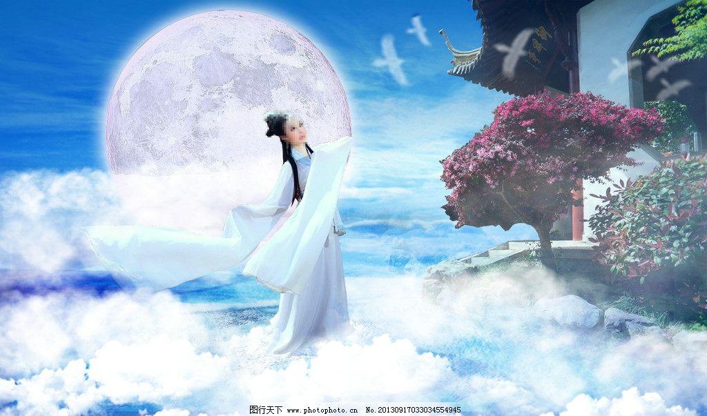 中国风 中秋月 月亮 天宫 嫦娥奔月 仙女 仙境 psd分层素材 源文件