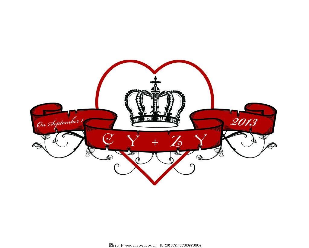 婚礼logo 欧式复古花纹 欧式风格 源文件