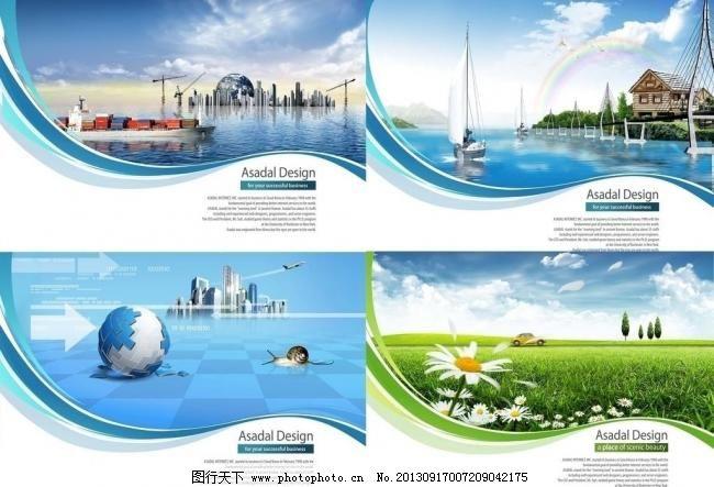 蜗牛 箭头 蓝天 白云 大海 海报设计 广告设计模板 源文件 psd 宣传海