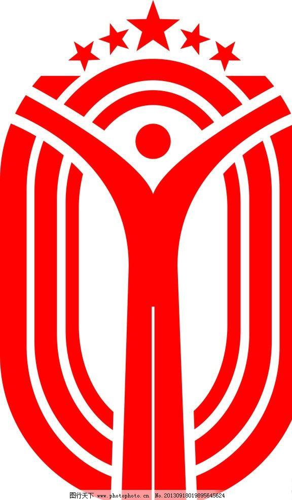 运动会旗子标志 运动会 旗子 标志 五角星 人物 田径跑道 公共标识图片
