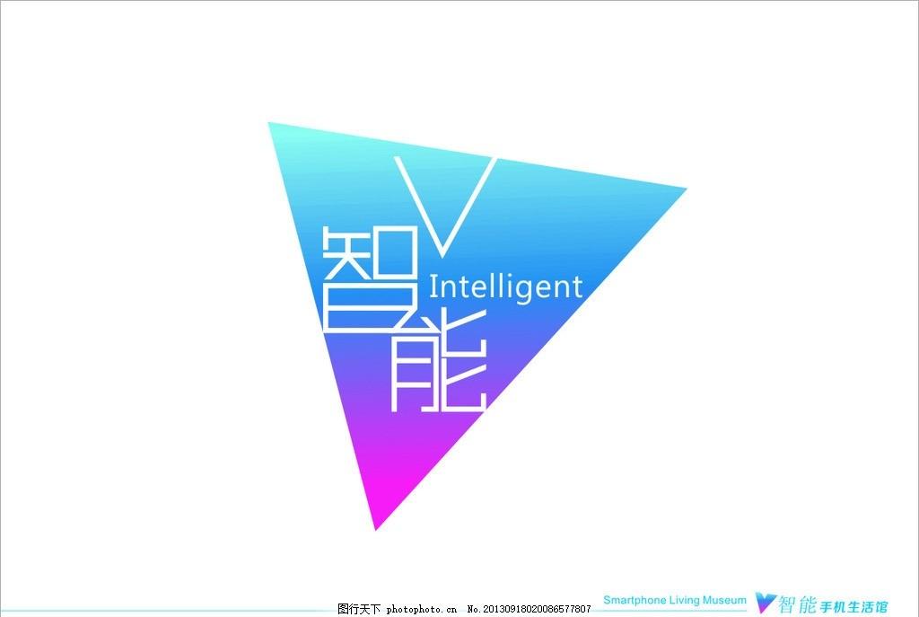 v智能logo設計