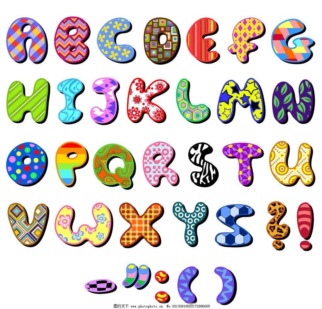 文字控 字母 英文 卡通英文 立体英文 卡通设计 广告设计 矢量