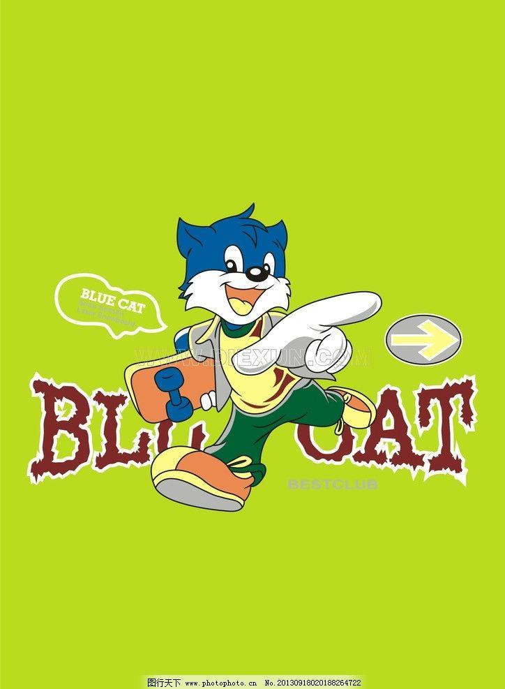 蓝猫 卡通动物 滑板 运动项目 娱乐 卡通设计 广告设计 矢量 ai