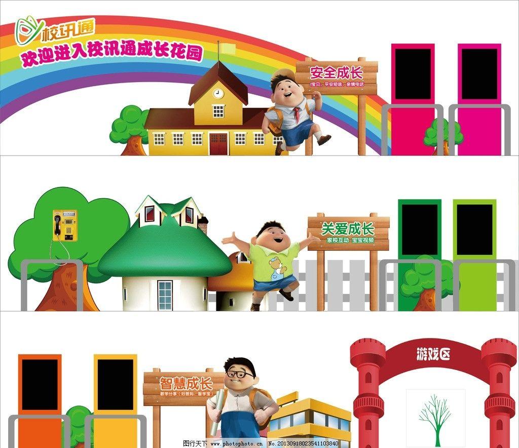 校讯通平面展开图 彩虹 电视屏 小胖 初中 高中 小学 指示牌