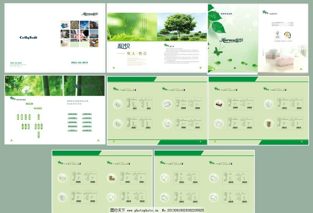 卷筒纸巾 框框白底封面 绿色画册素材 公司组织架构 画册设计 广告