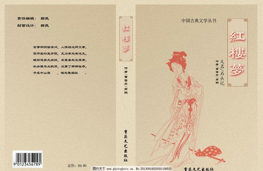 红楼梦书籍封面设计 林黛玉 古典 广告设计模板 源文件