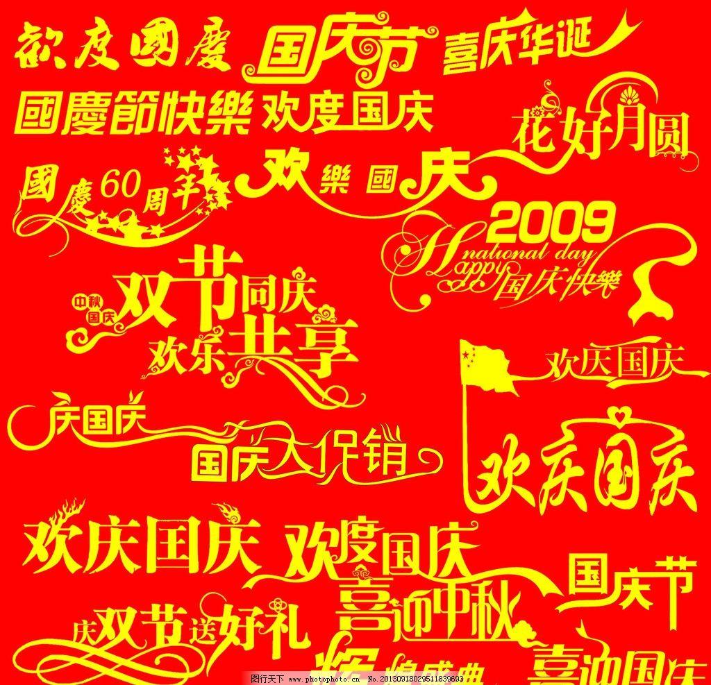 国庆节素材 国庆节字 字体 国庆节文字 国庆节快乐 节日设计 广告设计