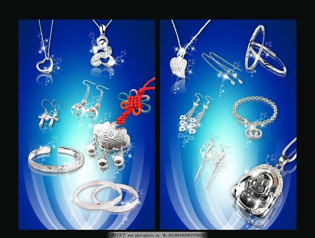 银饰项链 银饰手镯 银饰戒指 银饰锁 钻石光 广告设计 矢量 cdr
