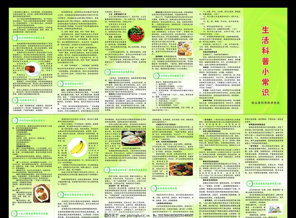 科普宣传单 科普知识 卫生 小常识 科普 dm宣传单 广告设计 矢量 cdr