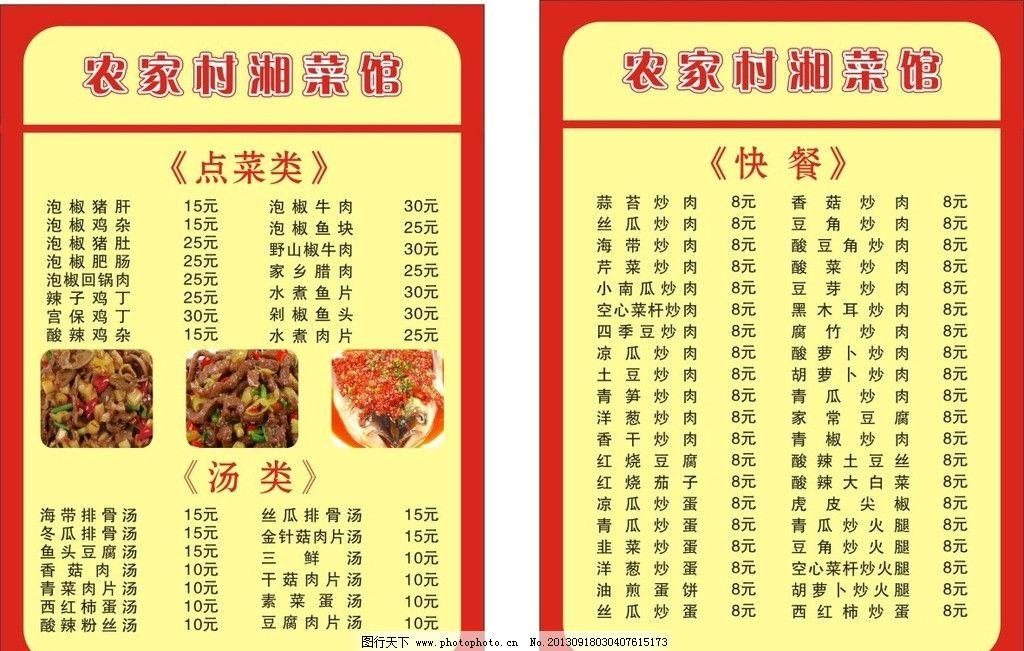 农家村湘菜馆 湘菜 菜单 菜谱 菜牌 菜单菜谱 广告设计 矢量 cdr