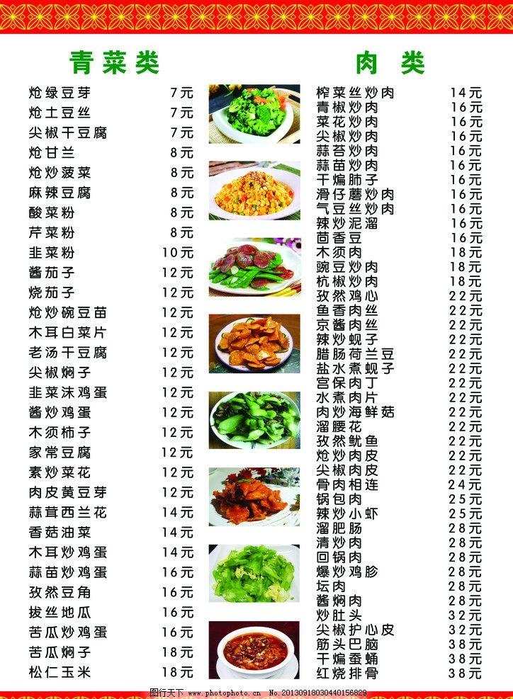 饭店菜单 饭店菜谱 菜牌 青菜图片 菜单模板 水煮肉片 松仁玉米