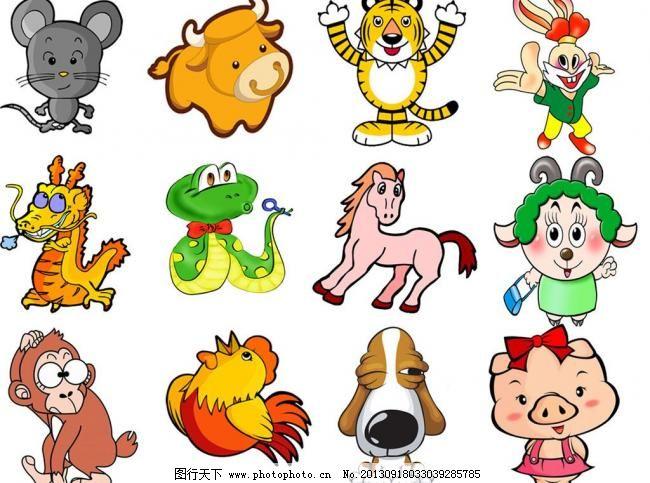 300dpi psd psd分层素材 狗 猴 虎 鸡 卡通动物 卡通十二生肖 龙 卡通