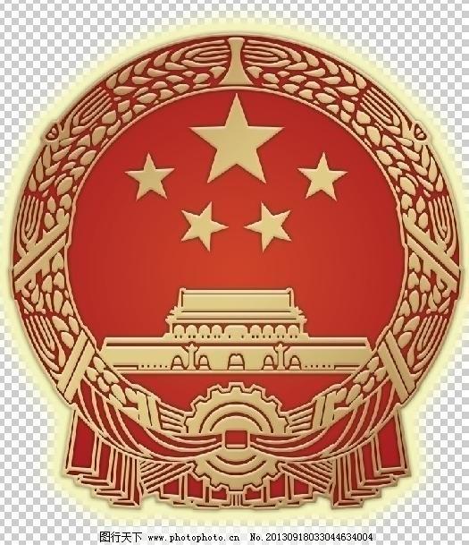 国徽图片图片