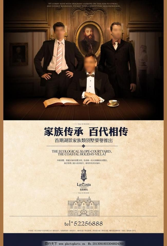 房地产广告 白马 别墅 低调 顶级 贵族 家族荣耀 欧式 管家房地产围板