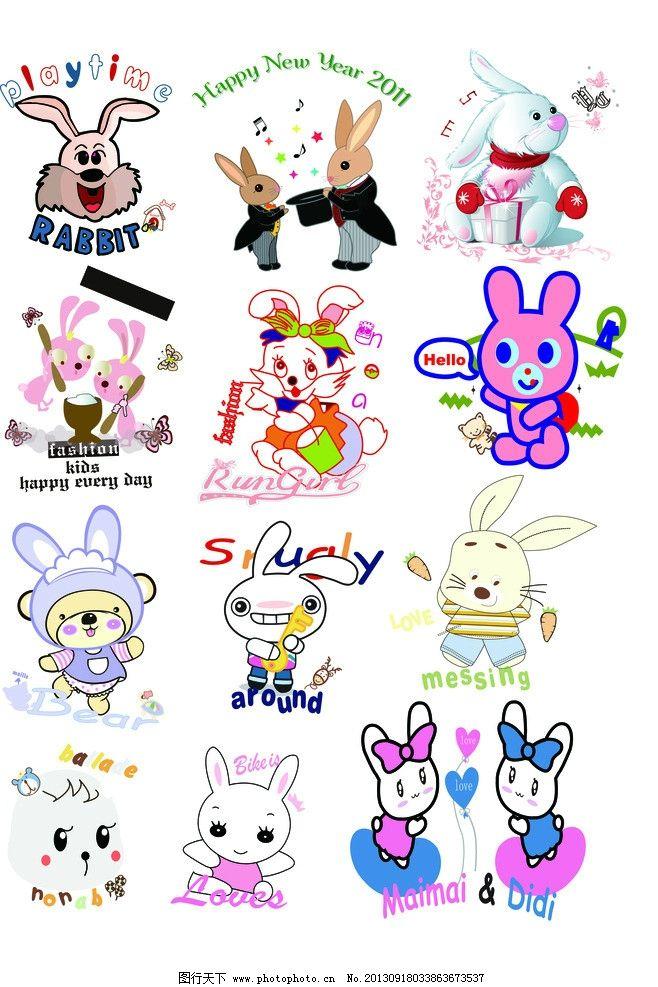 卡通兔子 兔子矢量素材 兔子模板下载 小白兔 其他矢量图片