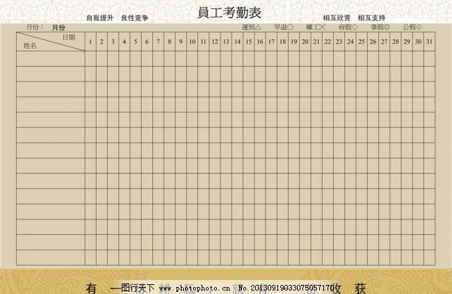 psd psd分层素材 表格 源文件 员工考勤表素材下载 员工考勤表模板