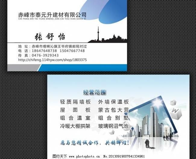 建材销售公司名片设计模板图片,城市建筑 广告设计-图