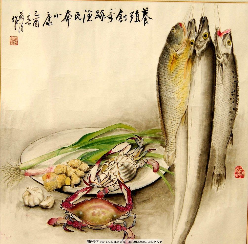 食材国画 食材 食物 鲜鱼 螃蟹 国画 绘画书法 文化艺术 设计 72dpi