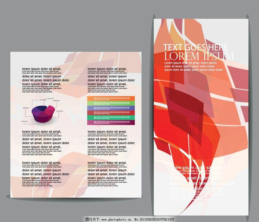 商业宣传册矢量素材图片_画册设计_广告设计_图行天下