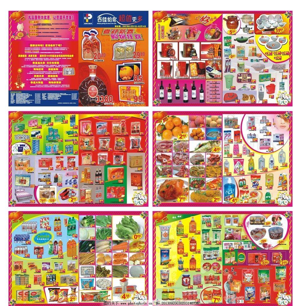 百佳超市宣传彩页 画册矢量素材 画册模板下载 画册 震动盘 公司画册