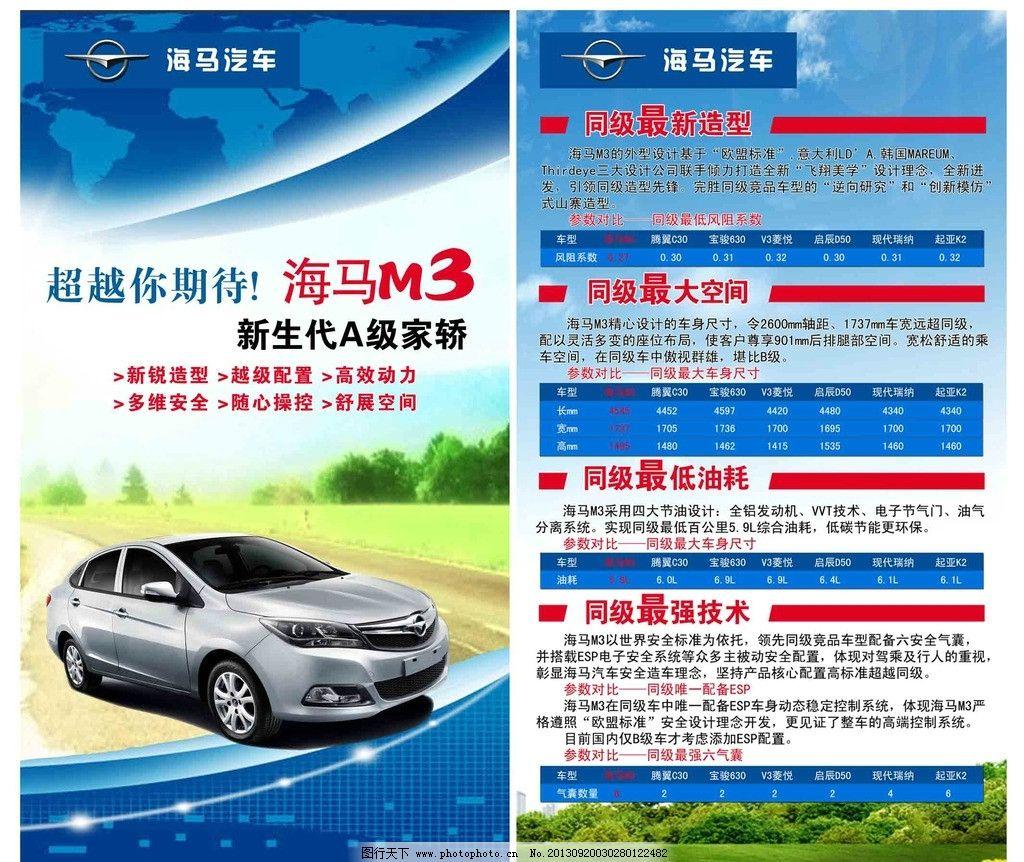 海马m3 海马 m3 性能对比 海马m3性能 与其他车性能对比 dm宣传单