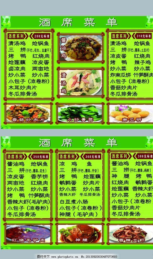 酒席菜单 包席菜单 菜单 菜单菜谱 广告设计模板 源文件 300dpi psd