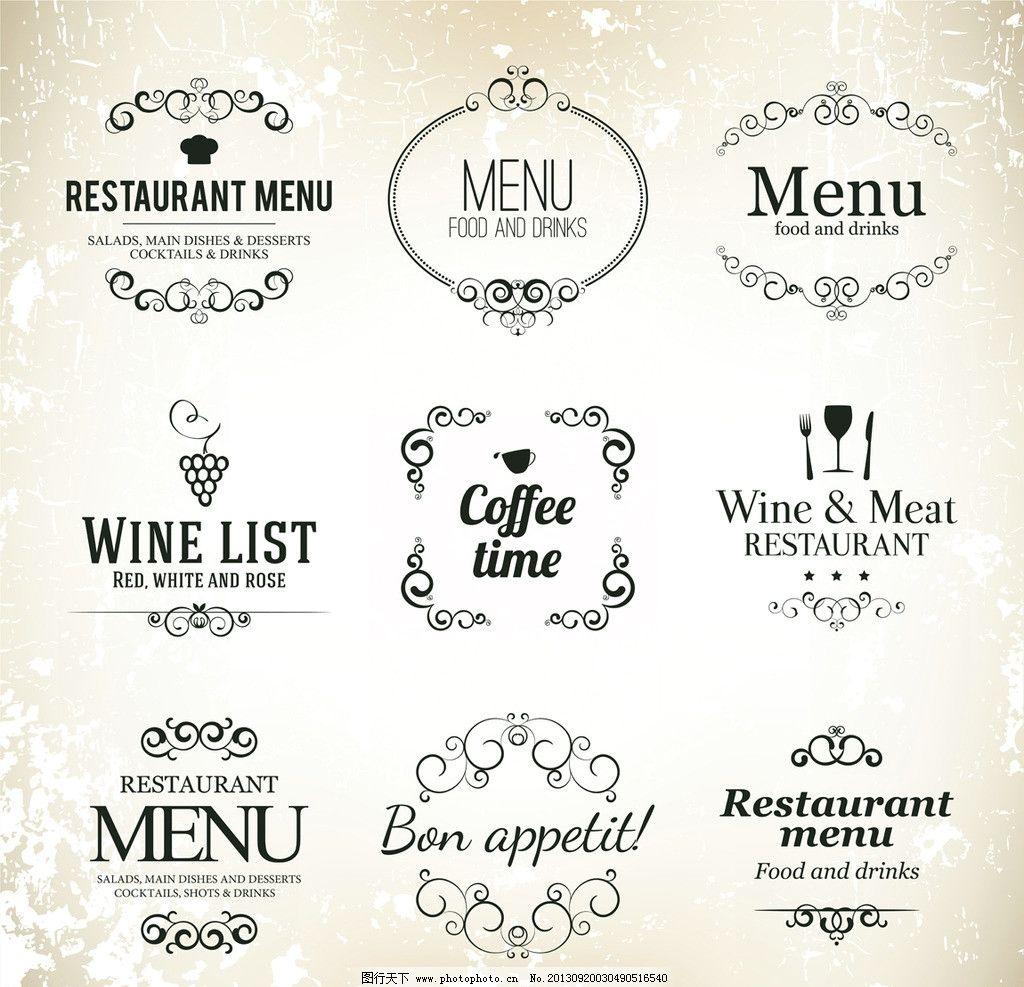 欧式菜单 菜单矢量 餐具 西餐厅 欧式花纹 花边 边框 咖啡厅