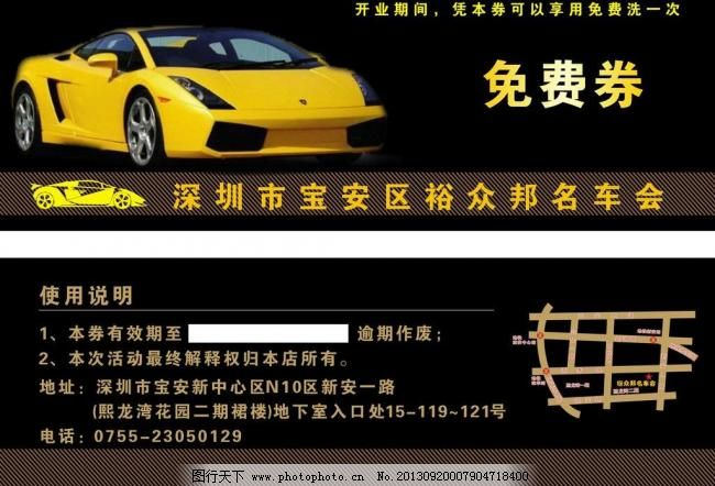 汽车 优惠券 广告设计 黑色 黑色底纹 会员券 轿车 兰博基尼