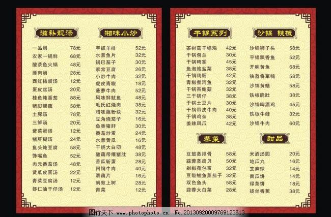 菜单设计 菜单矢量素材 菜单矢量素材 菜单模板下载 菜单 菜谱 食堂